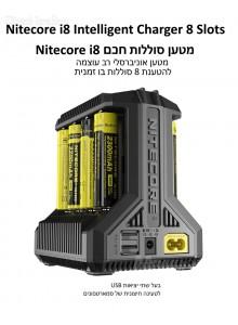 מטען דיגיטלי חכם Nitecore i8 לסוללות נטענות *במלאי מיידי*