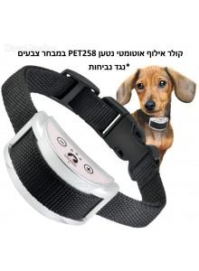 קולר אילוף אוטומטי חשמלי PET258 נטען נגד נביחות *במלאי מיידי*