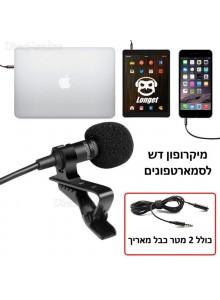 D3911 מיקרופון דש אוניברסלי מקצועי ייעודי לסמארטפונים וטאבלטים *במלאי מיידי*