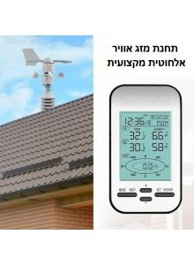 תחנת מזג אוויר אלחוטית עם שבשבת כפות ומצפן D4415 *במלאי מיידי*