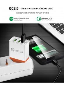 מטען קיר פרימיום 3 יציאות לטעינה USB MicroDrive המהיר ביותר בטכנולוגיית QC 3.0 QUALCOMM