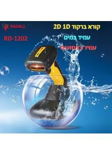 קורא ברקוד עמיד למים כולל מעמד RD-1202 LASER SCANNER 1D 2D QR PDF417 *במלאי מיידי*