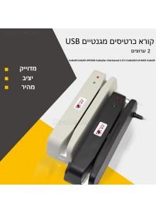 קורא אוניברסלי USB לכרטיסים מגנטיים RD-400 *במלאי מיידי*
