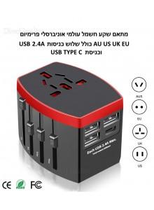 מתאם שקע חשמל עולמי אוניברסלי פרימיום AU US UK EU כולל 4 כניסות USB D4197 *במלאי מיידי*