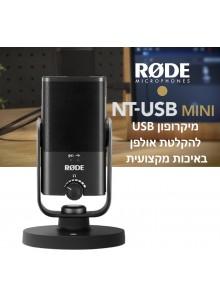 Rode NT-USB Mini *במלאי מיידי*