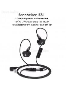 אוזניות פרימיום Sennheiser IE8i *זמין במלאי*