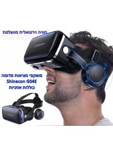 משקפי מציאות מדומה סטריאופוניים VR SHINECON G04E *במלאי מיידי*