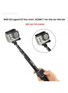 מונופוד סלפי כולל שלט ל- SJCAM M20 SJ6 Legend SJ7 Star SJ8  *במלאי מיידי*