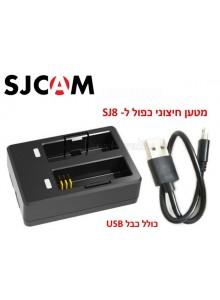 מטען ל-2 סוללות למצלמת SJCAM SJ8 *במלאי מיידי*