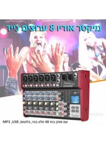 מיקסר 8 ערוצים מקצועי לתקליטנים 48V SL-8 Mixer 2-band EQ Built-in 48V Phantom Supports BT USB MP3 *במלאי מיידי*