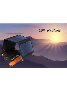 מטען נייד פאנל סולארי 21W 3.4A Solar 21 Charger *במלאי מיידי