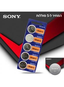 5 X סוללה ליתיום SONY CR2016 *במלאי מיידי*