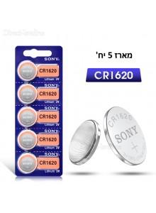 5 יחידות סוללה ליתיום SONY CR1620 בתוקף עד 2030 *במלאי מיידי*