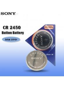 סוללה SONY CR2450 טרייה בתוקף עד 2029 *במלאי מיידי*
