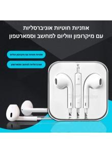 אוזניות איכותיות עם מיקרופון ווליום לאייפון ואנדרואיד D2550 *במלאי מיידי*