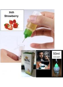 """נוזל מילוי לסיגריה אלקטרונית בטעם תות 50 מ""""ל"""