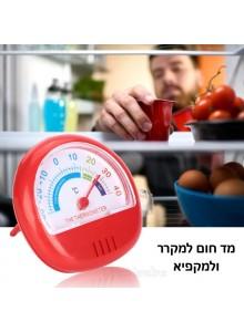 מדחום למקרר וחדרי קירור D4455 *במלאי מיידי*