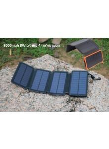 מטען סולארי אוניברסאלי 8000Mah עם 4 פאנלים מתקפלים D2508 *במלאי מיידי*