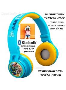 אוזניות דיסני אלחוטיות ואיכותיות לילדים עם גיבורי הסרט - צעצוע של סיפור D4267 *במלאי מיידי*