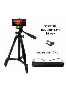 חצובה 3120 למצלמה וסמארטפון גובה עד 1.06 מטר דגם D4412 *במלאי מיידי*