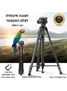 חצובה מקצועית 3366 למצלמה וסמארטפון גובה עד 1.40 מטר דגם D4413 *במלאי מיידי*