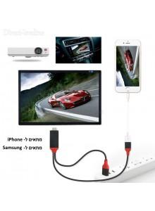 כבל מתאם MHL HDMI  לחיבור מכשירי אפל וסמסונג ל TV D2310