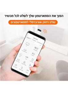 שלט אוניברסלי חכם לכל סוגי המזגנים/מכשירים באפליקציה לאנדרואיד ואייפון D4136 *במלאי מיידי*