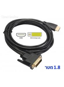 כבל מחיבור DVI לחיבור HDMI באורך 1.8 מטר