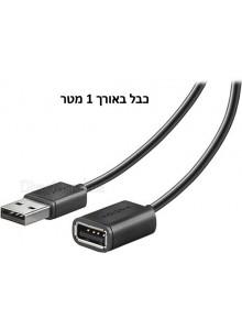 כבל מאריך USB 2.0 To USB 2.0 באורך 1 מטר