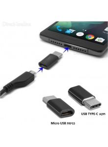 מתאם Micro USB נקבה ל- USB Type-c זכר