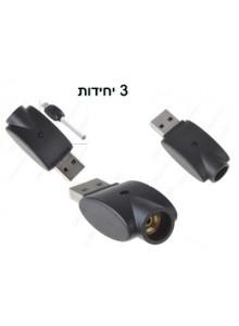 לסיגריה אלקטרונית USB שלושה מטעני