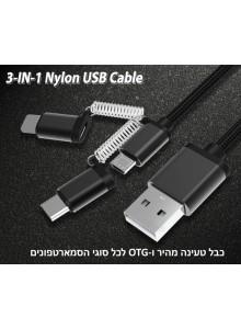 כבל טעינה ונתונים מהיר באיכות פרימיום לסמארטפונים iOS Type C Micro USB to USB 3.0 *במלאי מיידי*