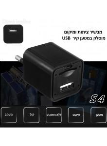 מכשיר ציתות בתקע טעינה USB מחשמל מתקשר הפועל על רשת GSM בהכנסת כרטיס SIM *במלאי מיידי*