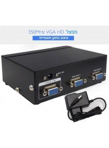 מפצל VGA מקצועי אקטיבי מוגבר ל 2 מסכים 350MHZ *במלאי מיידי*