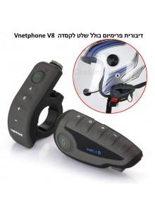 דיבורית פרימיום בודדת בלוטוס לקסדה עם שלט Vnetphone V8 *במלאי מיידי*