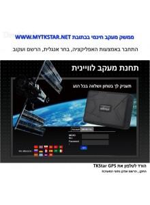 מערכת מעקב עלוקה לווינית עם סוללה 10,000mah בטכנולוגיית GPS TKSTAR TK915 *במלאי מיידי*