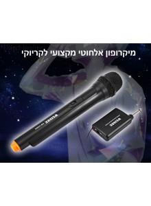מיקרופון אלחוטי WEISRE DM-3308A *במלאי מיידי*