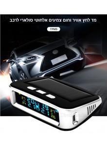מד לחץ אוויר וחום צמיגים דיגיטלי אלחוטי סולארי לרכב D3535 *במלאי מיידי*