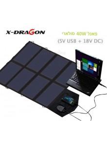 X-DRAGON מטען נייד פאנל סולארי 40W 18V* 1.6A & 5V*2.5A  *במלאי מיידי