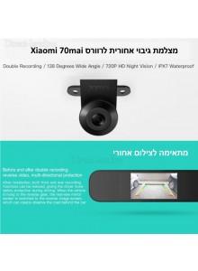 מצלמת רוורס Xiaomi 70mai עם ראיית לילה *במלאי מיידי*