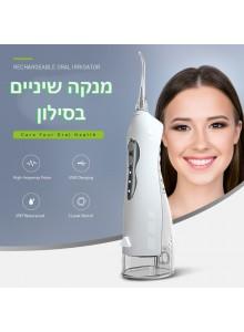 ניקוי שיניים בסילון מים Oral Irrigator נטען FL-V8 Plus *במלאי מיידי*