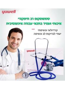 סטטוסקופ רפואי מקצועי רב תפקודי דו ראשי Yuwell D3841 *במלאי מיידי*