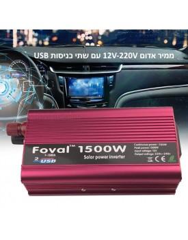 ממיר אדום 12V-220V 1500W עם 2 כניסות USB *במלאי מיידי*