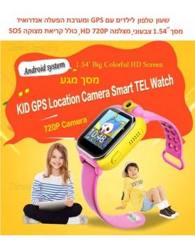 שעון חכם סלולרי GPS עם לחצן מצוקה לילדים D3215 *במלאי מיידי*