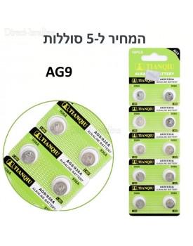 5 סוללות כפתור AG9 LR936 394 SR936SW 194 V394 1.55V  *במלאי מיידי*