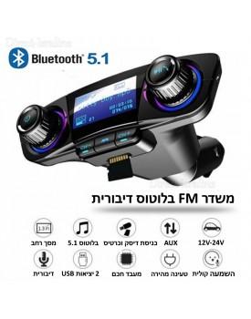 משדר FM דיבורית בלוטוס 5.1 תצוגה רחבה טעינה כפולה D4046 *במלאי מיידי*