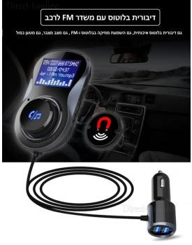 משדר FM ודיבורית בלוטוס 4.1 לרכב עם הצמדה מגנטית ושקע כפול לטעינה מהירה BC30B