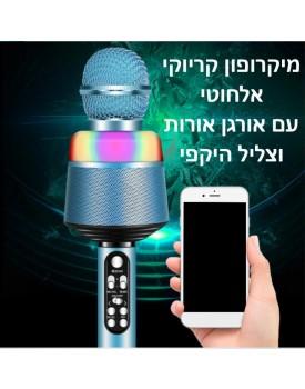 מיקרופון קריוקי מקצועי אלחוטי בלוטוס עם רמקול נייד הבהוב אורות וצליל היקפי Q008 *במלאי מיידי*