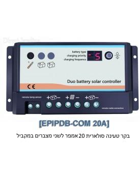 בקר טעינה סולארי ל-2 מצברים במקביל EPIPDB-COM PWM 20A 12V/24V