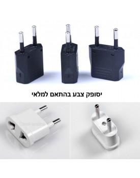 מתאם חשמל משקע אמריקאי לישראלי US to EU